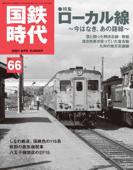 国鉄時代  2021年 8月号 Vol.66 Book Cover
