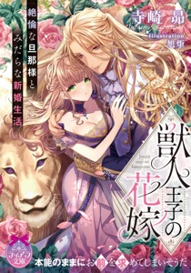 獣人王子の花嫁 絶倫な旦那様とみだらな新婚生活 Book Cover