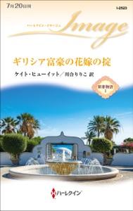 ギリシア富豪の花嫁の掟 Book Cover