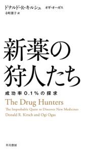新薬の狩人たち 成功率0.1%の探求 Book Cover