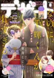デザート 2021年8月号[2021年6月24日発売] Book Cover