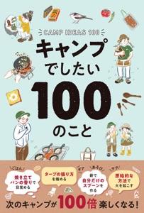 キャンプでしたい100のこと Book Cover