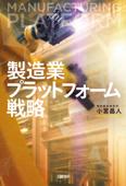 製造業プラットフォーム戦略 Book Cover