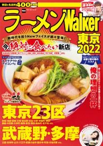 ラーメンWalker東京2022 Book Cover