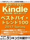 100 Kindle 100 2017 Spring