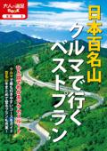 日本百名山クルマで行くベストプラン Book Cover