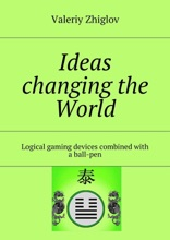 Ideas Changing The World. Logical Gaming Devices Combined With Aball-pen