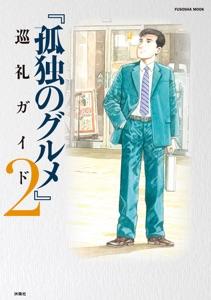 『孤独のグルメ』巡礼ガイド2 Book Cover
