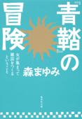 『青鞜』の冒険 女が集まって雑誌をつくるということ Book Cover