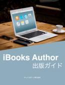 iBooks Author出版ガイド
