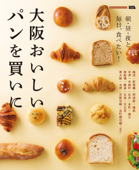 大阪おいしいパンを買いに・電子版 Book Cover