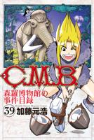 C.M.B.森羅博物館の事件目録(39)
