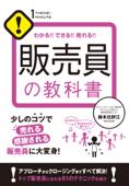 販売員の教科書 Book Cover