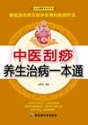 Public Health Regimen Series Handbook Of TCM Guasha Scraping Therapy And Health