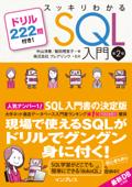 スッキリわかるSQL入門 第2版 ドリル222問付き! Book Cover