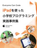 iPadを使った小学校プログラミング実践事例集