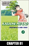 KASANE NO TAO Chapter 81
