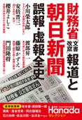 財務省「文書改竄」報道と朝日新聞 誤報・虚報全史