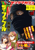 ヤングマガジン 2018年2・3号 [2017年12月11日発売]