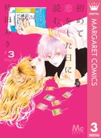 初めて恋をした日に読む話 3