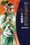 YAGYU RENYA LEGEND OF THE SWORD MASTER Chapter 27