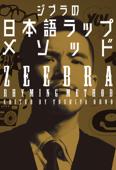 ジブラの日本語ラップメソッド Book Cover
