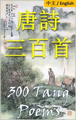 300 Tang Poems: Bilingual Edition, English and Chinese 唐詩三百首 - Tang Period Poets book