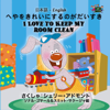 シェリー・アドモント & Shelley Admont - へやをきれいにするのがだいすき I Love to Keep My Room Clean (Bilingual Japanese Children's Book) artwork