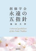 創価学会永遠の五指針 Book Cover