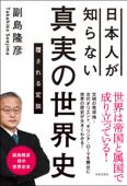 日本人が知らない 真実の世界史
