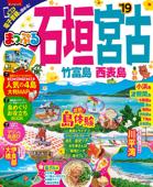 まっぷる 石垣・宮古 竹富島・西表島'19
