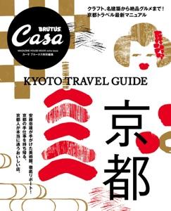 Casa BRUTUS特別編集 京都 Book Cover