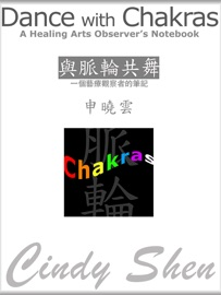 Dance With Chakras In English Traditional Chinese