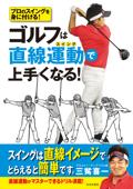 ゴルフは直線運動で上手くなる! Book Cover