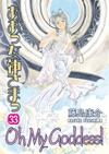 Oh My Goddess Volume 33