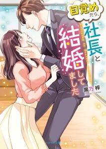 目覚めたら、社長と結婚してました Book Cover