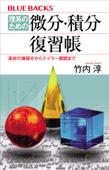 理系のための 微分・積分復習帳 高校の微積分からテイラー展開まで Book Cover