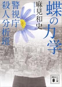 蝶の力学 警視庁殺人分析班 Book Cover