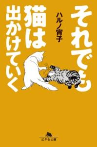 それでも猫はでかけていく Book Cover