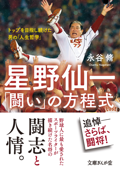 星野仙一「闘い」の方程式 トップを目指し続けた男の「人生哲学」 Book Cover
