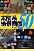 太陽系 絶景画像50【第2版】 Book Cover