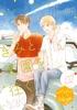 きみと楽園を往く 分冊版(2)