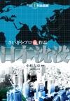 Japan Sinks Volume 1
