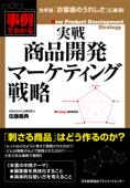 実戦 商品開発マーケティング戦略 Book Cover