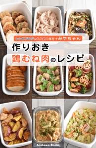 作りおき鶏むね肉のレシピ by四万十みやちゃん Book Cover