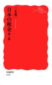 日本の税金 第3版