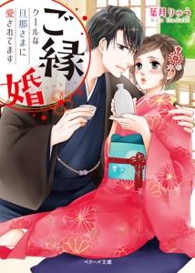 ご縁婚~クールな旦那さまに愛されてます~ Book Cover