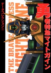 電撃データコレクション(11) 勇者特急マイトガイン Book Cover