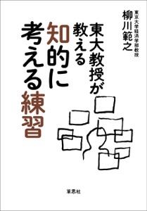 東大教授が教える知的に考える練習 Book Cover