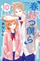 あなしん - 春待つ僕ら(10) artwork